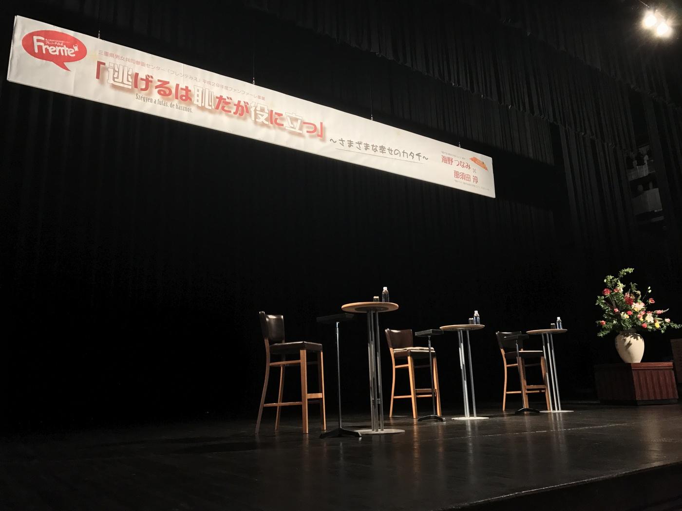舞台イメージ