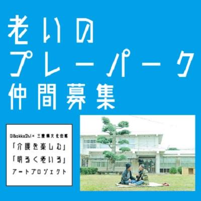 老いのプレーパーク 募集情報詳細 文化会館 三重県総合文化 ...