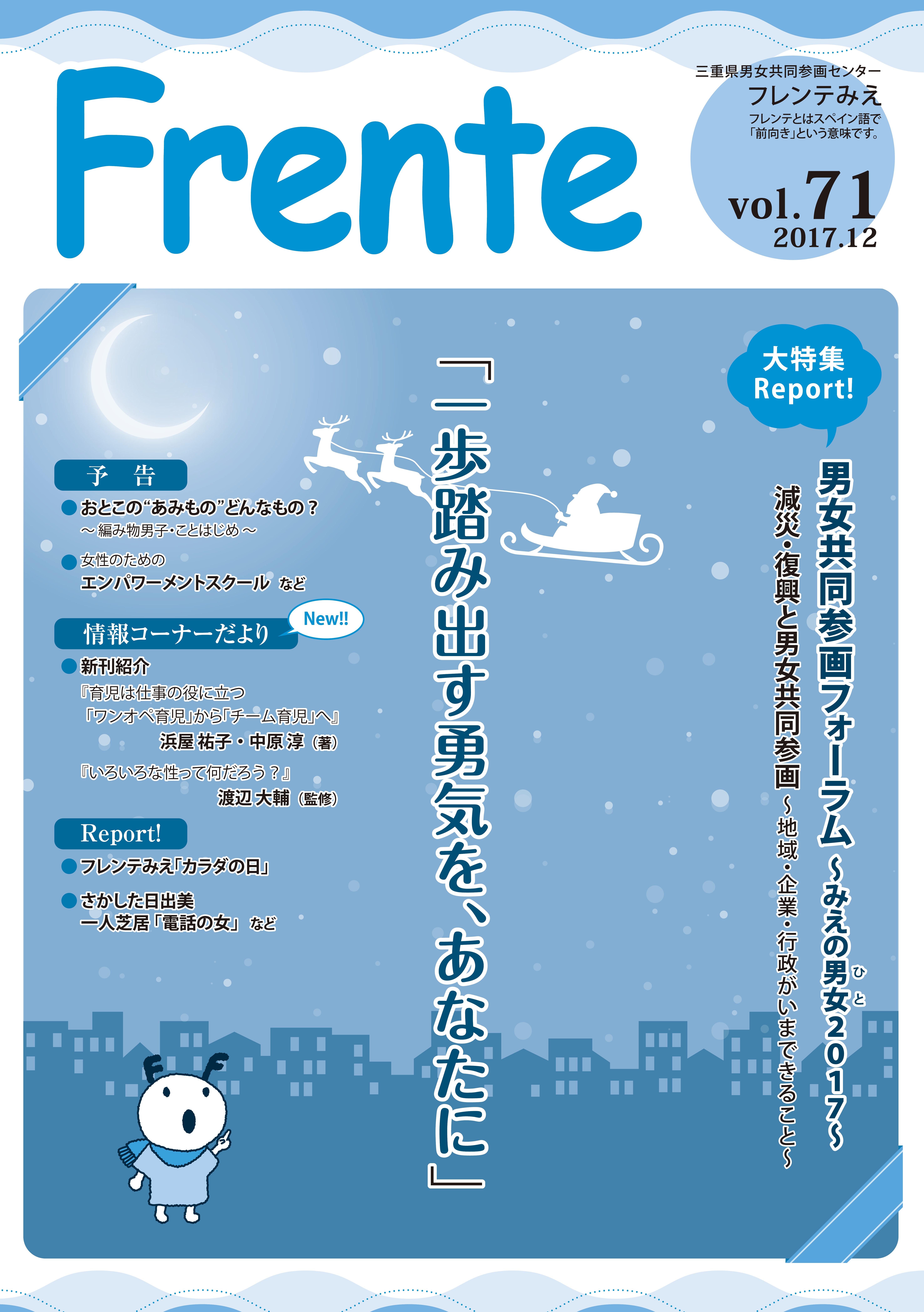 情報誌「Frente」vol.70