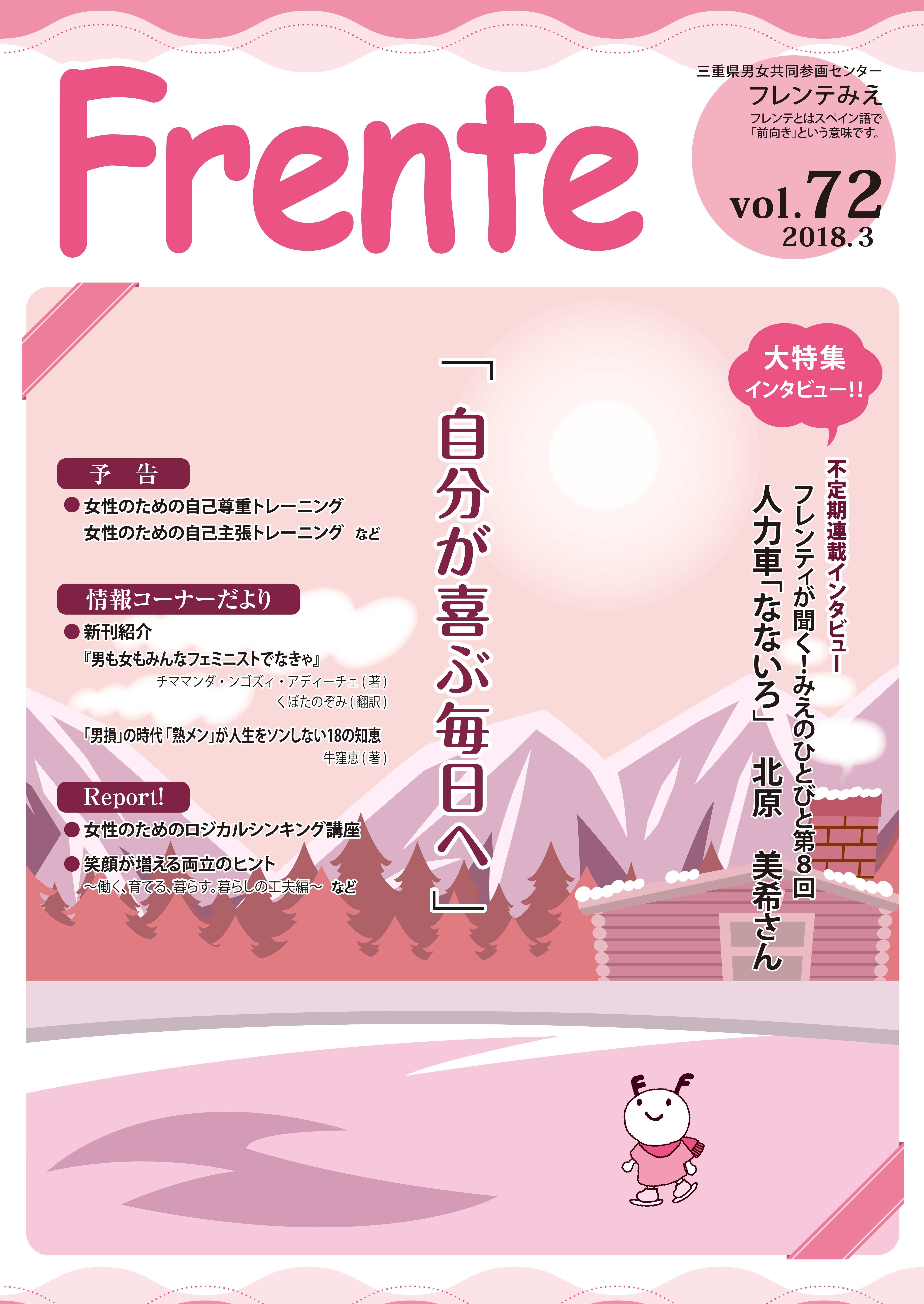 情報誌「Frente」vol.72