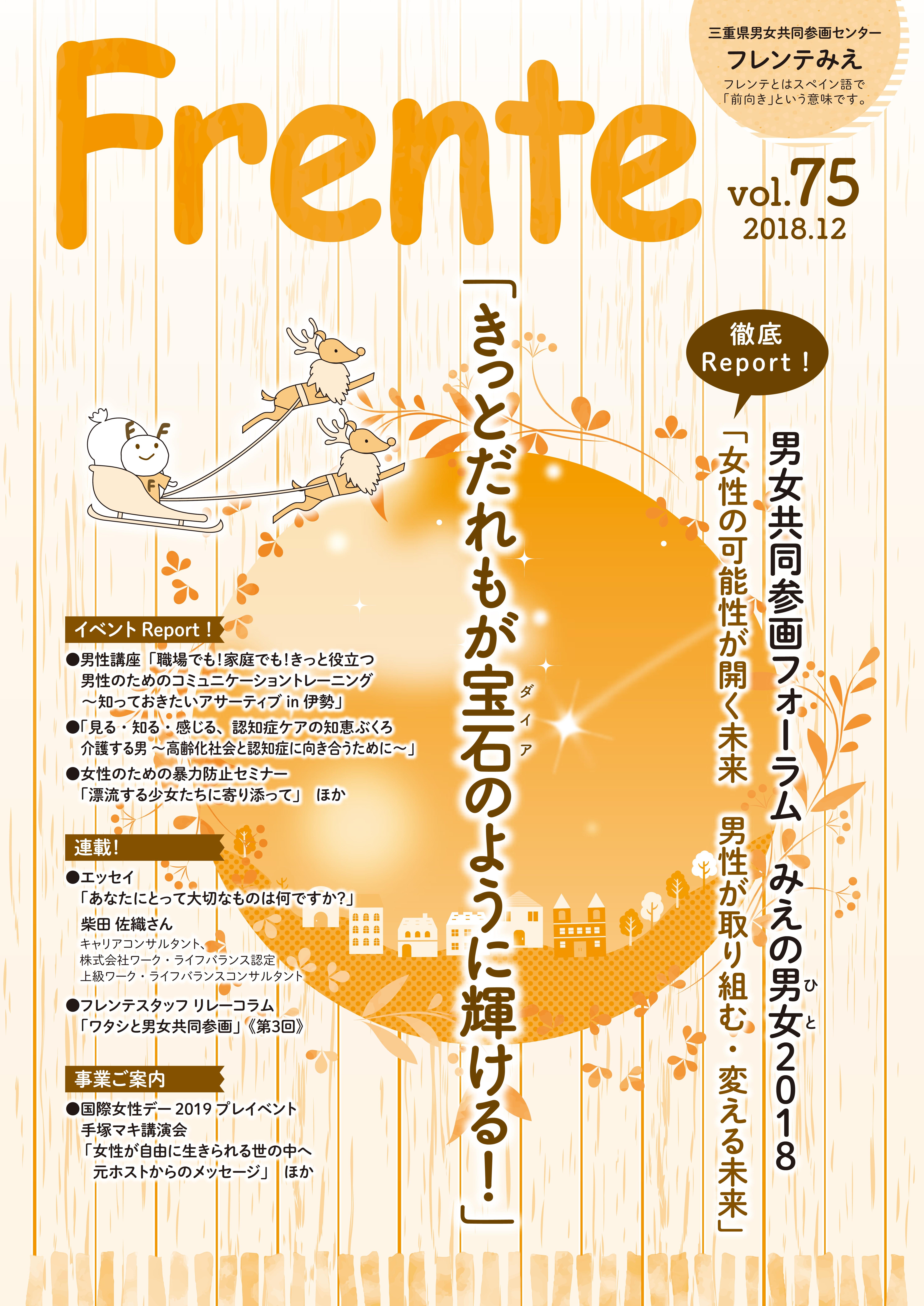 情報誌「Frente」vol.75