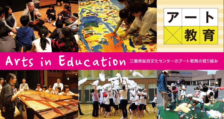 アート教育