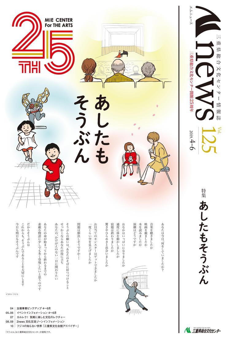 情報誌バックナンバー三重県総合文化センター