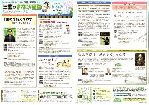 まなび通信(4月20日発行号)